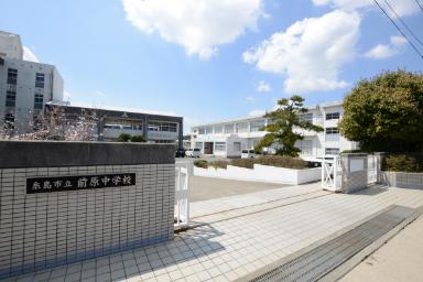 糸島市立前原中学校 約1,420m(徒歩18分)