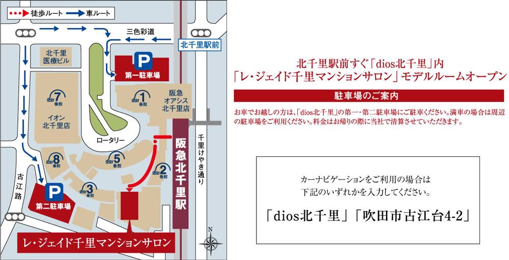 レ・ジェイド千里青山台:モデルルーム地図