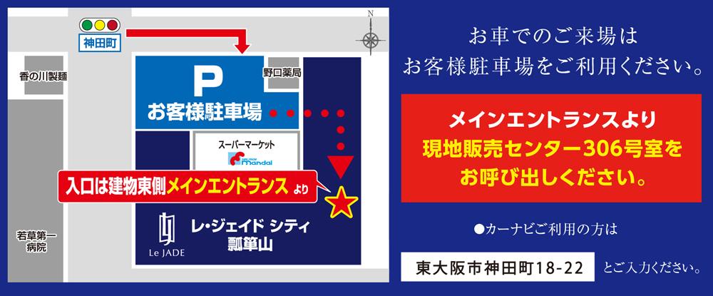 レ・ジェイド シティ瓢箪山:モデルルーム地図