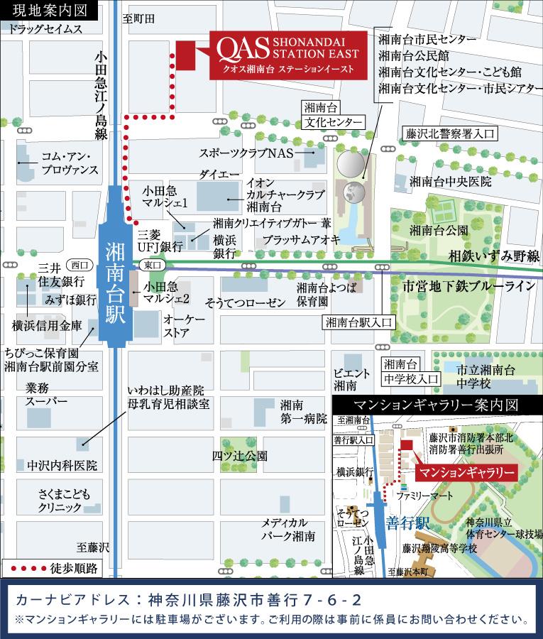 クオス湘南台 ステーションイースト:モデルルーム地図