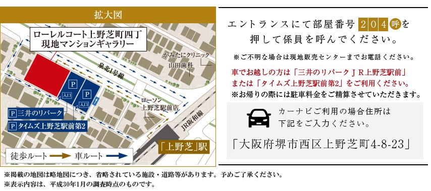 ローレルコート上野芝町四丁:モデルルーム地図