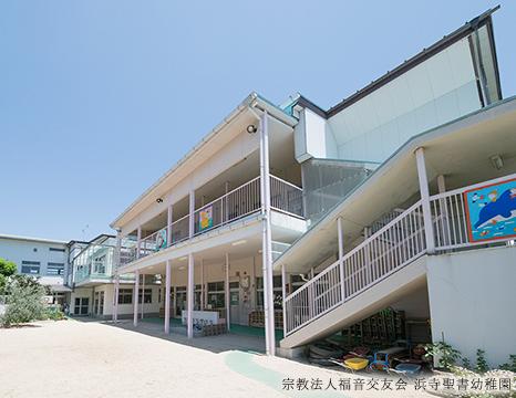 宗教法人福音交友会 浜寺聖書幼稚園 約1,080m(徒歩14分)