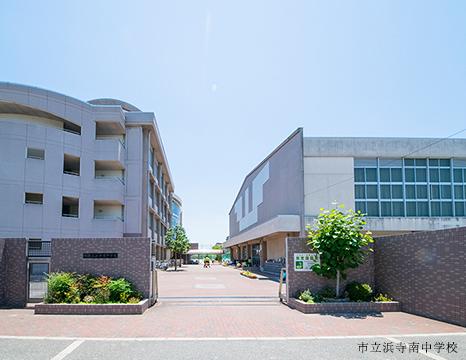市立浜寺南中学校 約1,010m(徒歩13分)