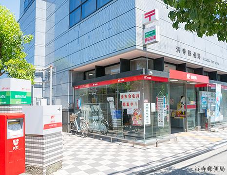 浜寺郵便局 約310m(徒歩4分)