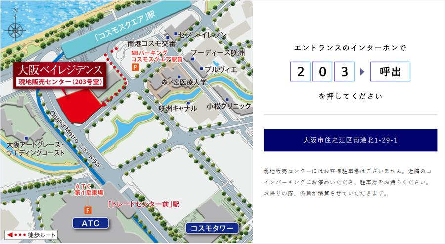 大阪ベイレジデンス:モデルルーム地図
