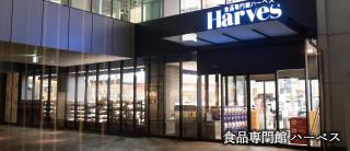 食品専門館 ハーベス 上本町店 約200m(徒歩3分)