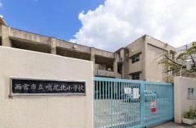 市立鳴尾北小学校 約890m(徒歩12分)