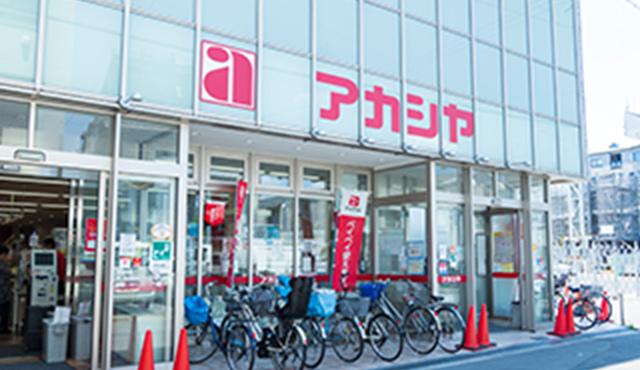 アカシヤ淡路店 約600m(徒歩8分)
