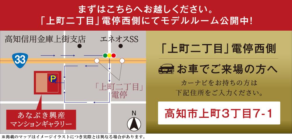アルファステイツ高知駅前II:モデルルーム地図