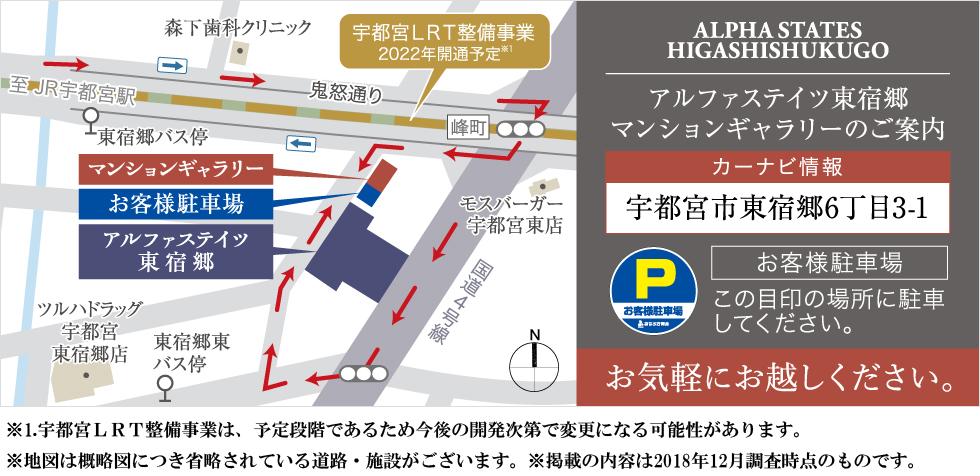 アルファステイツ東宿郷:モデルルーム地図