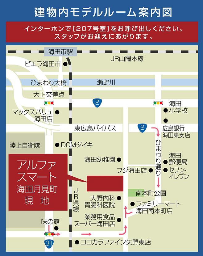 アルファスマート海田月見町:モデルルーム地図
