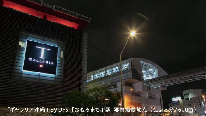 「ギャラリア沖縄」By DFS「おもろまち」駅 写真掲載地点 約600m(徒歩8分)