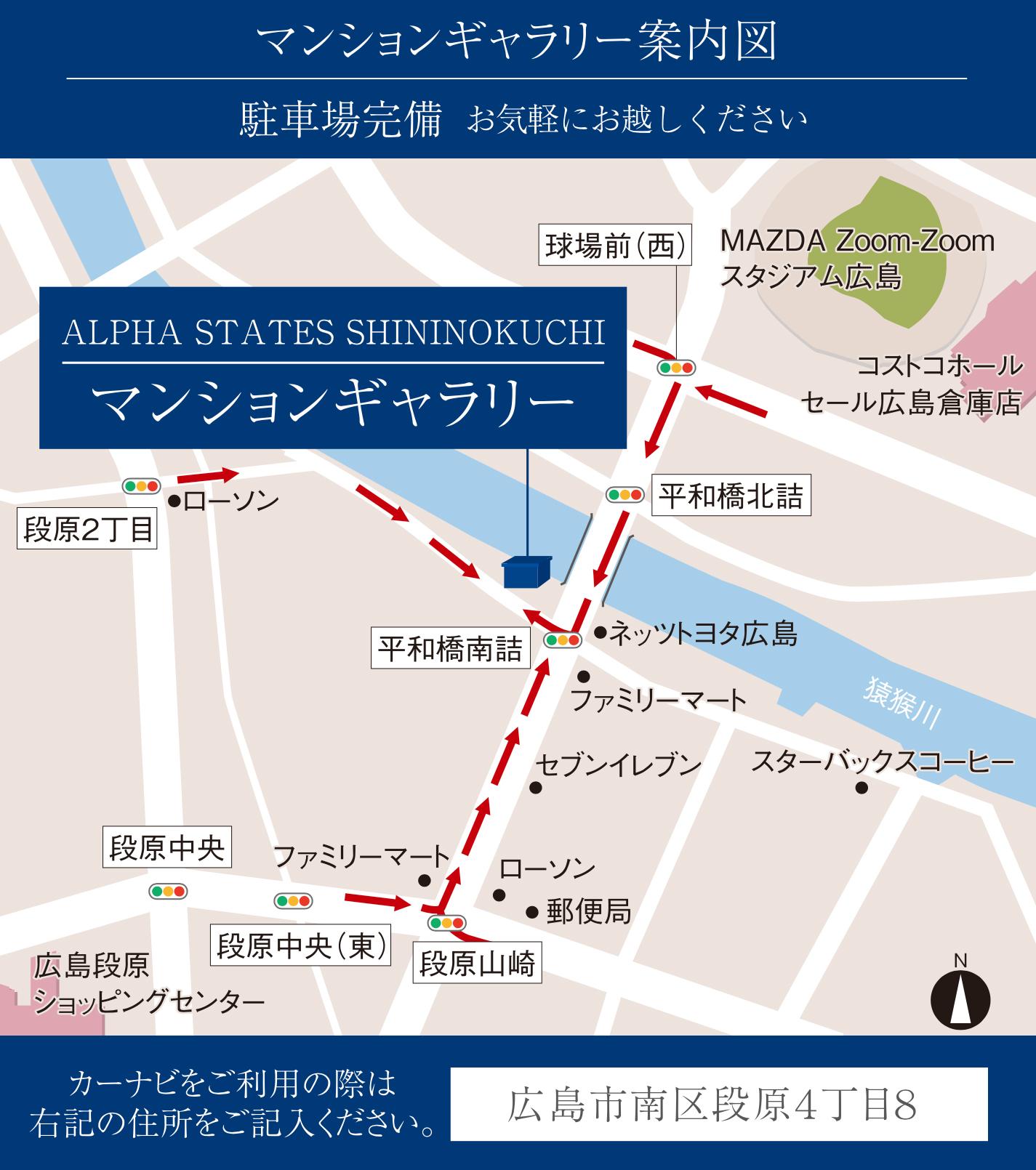 アルファステイツ新井口:モデルルーム地図