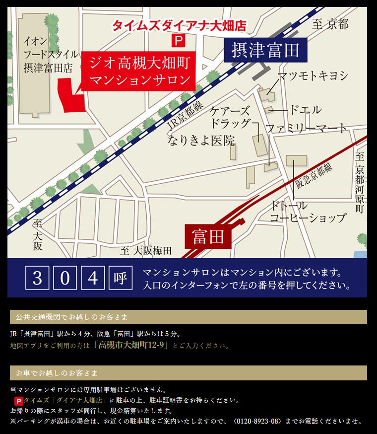ジオ高槻大畑町:モデルルーム地図