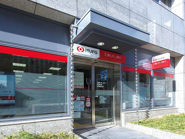 三菱UFJ銀行天満支店・天神橋支店 約190m(徒歩3分)