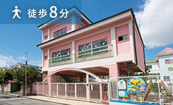 みのり幼稚園 約600m
