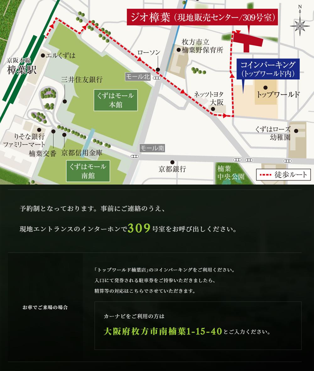 ジオ樟葉:モデルルーム地図