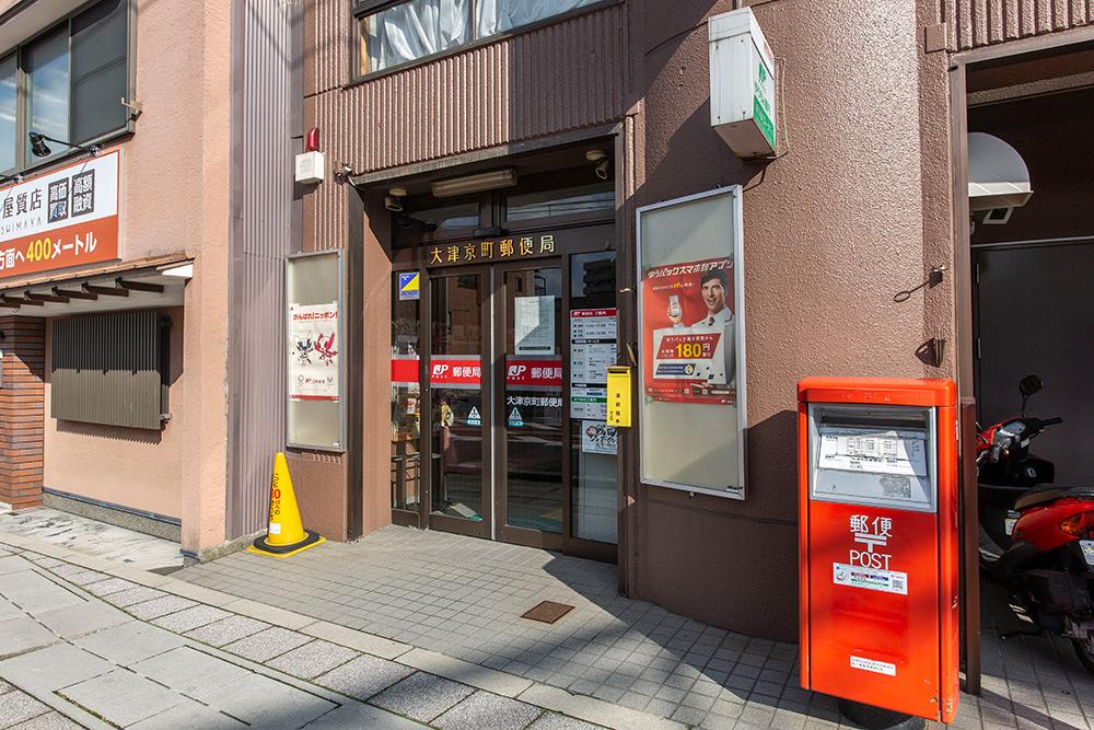 大津京町郵便局 約20m(徒歩1分)