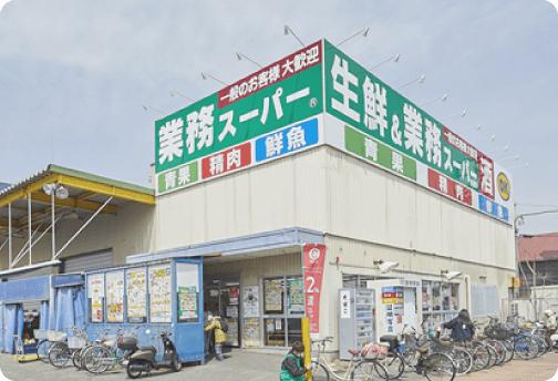 業務スーパー 今津店 約370m(徒歩5分)