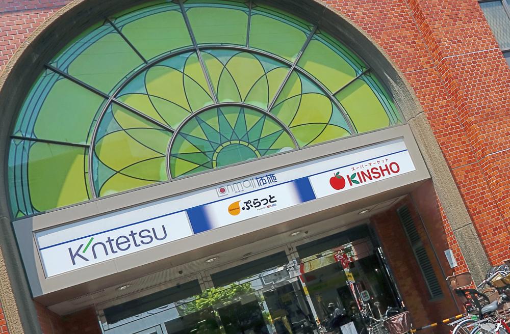 近鉄百貨店東大阪店 約570m(徒歩8分)