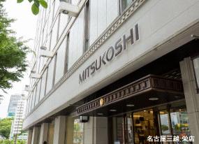 名古屋三越 栄店 約690m(徒歩9分)