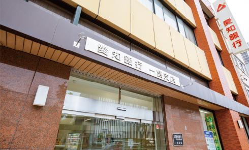 愛知銀行 一宮支店 約230m(徒歩3分)