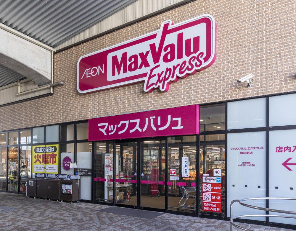 マックスバリュエクスプレス勝川駅店 約470m(徒歩6分)
