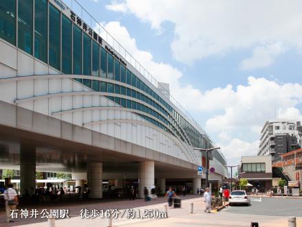 石神井公園駅 約1,250m(徒歩16分)