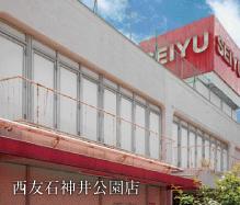 西友石神井公園店 約1,070m(徒歩14分)
