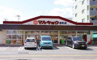 マルキョウ宝町店 約220m(徒歩3分)