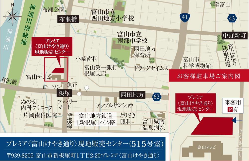 プレミア〈富山けやき通り〉:モデルルーム地図