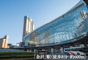 「金沢」駅 約600m(徒歩8分)