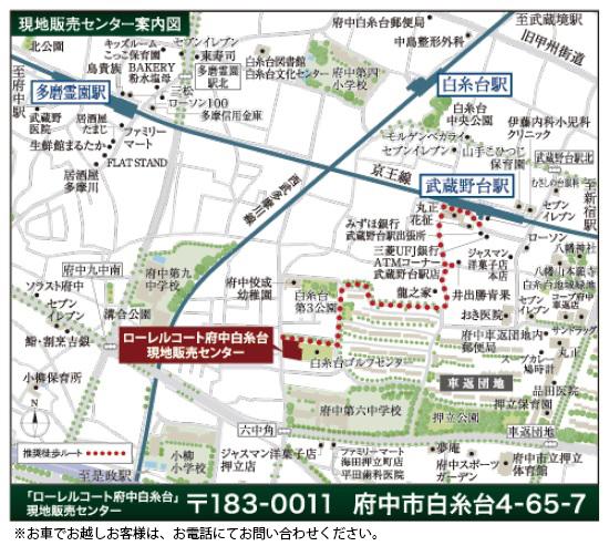 ローレルコート府中白糸台:モデルルーム地図