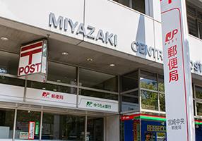 宮崎中央郵便局 約500m(徒歩7分)