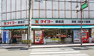 タイヨー銀座店 約300m(徒歩4分)