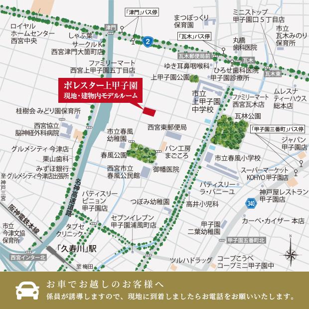 ポレスター上甲子園:モデルルーム地図