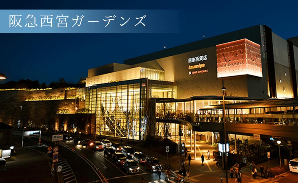 神戸屋レストラン 甲子園店 約760m(徒歩10分)