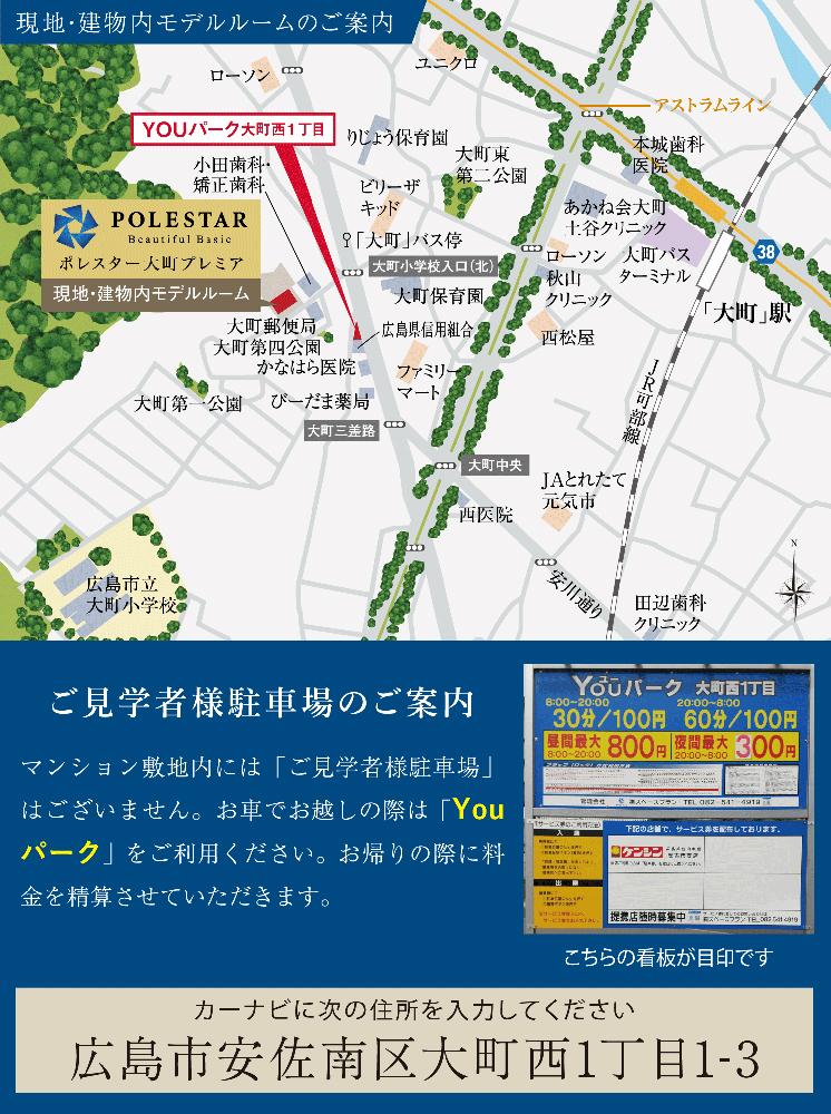 ポレスター大町プレミア:モデルルーム地図
