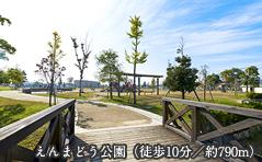 えんまどう公園 約790m(徒歩10分)