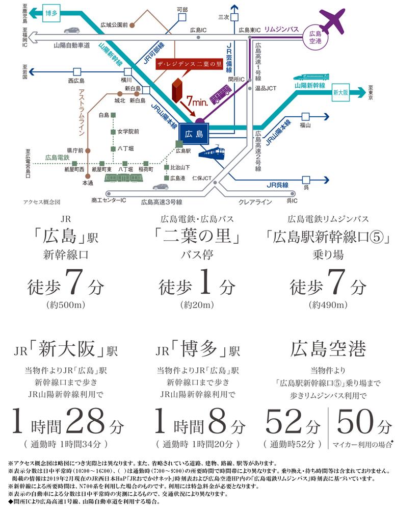 ザ・レジデンス二葉の里:交通図