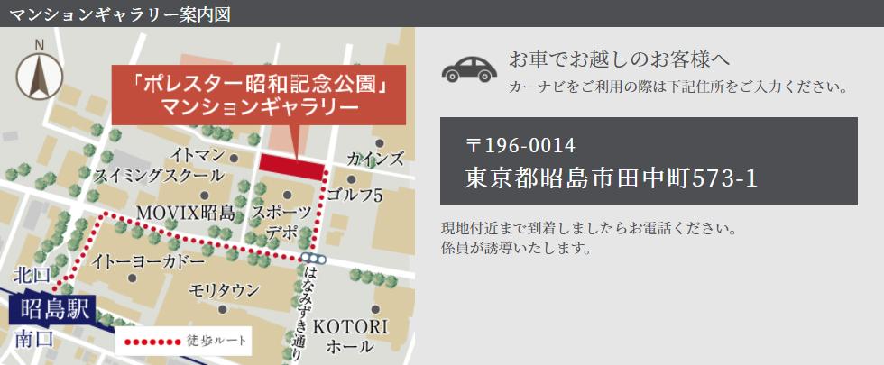 ポレスター昭和記念公園:モデルルーム地図