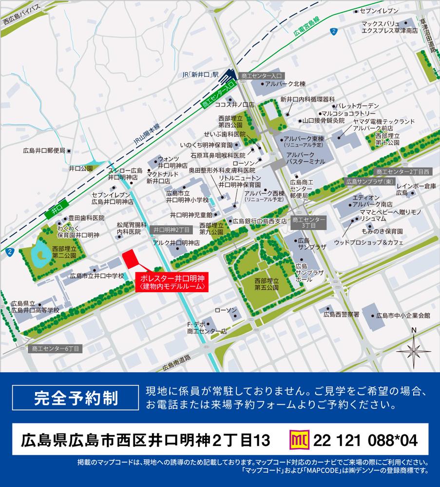 ポレスター井口明神:モデルルーム地図