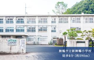 舞鶴市立新舞鶴小学校 約460m(徒歩6分)