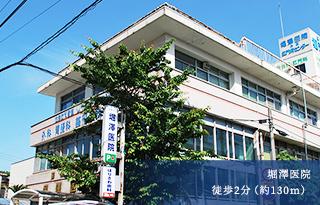 堀澤医院 約130m(徒歩2分)
