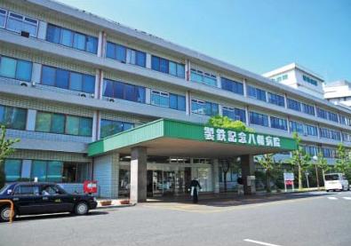 製鉄記念八幡病院 約625m(徒歩8分)