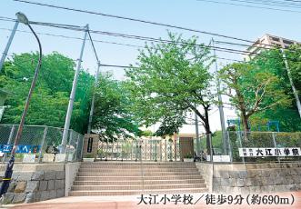 大江小学校 約690m(徒歩9分)