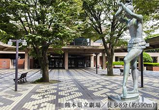 熊本県立劇場 約590m(徒歩8分)