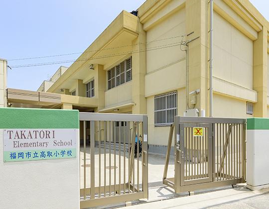 福岡市立高取小学校 約250m(徒歩4分)