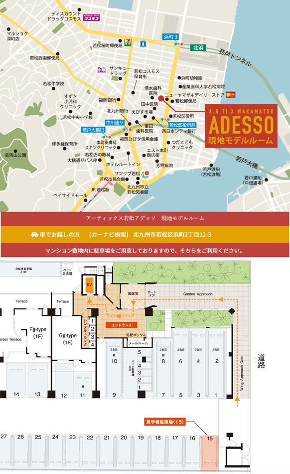 アーティックス若松アデッソ:モデルルーム地図