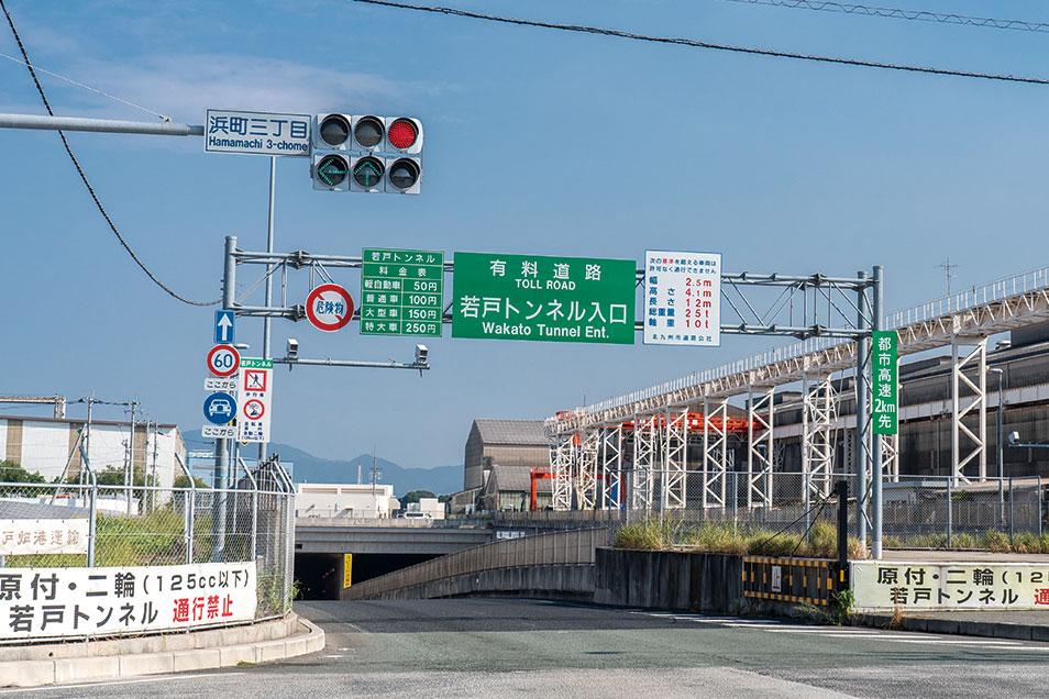若戸トンネル 約450m(車1分)
